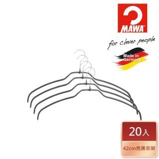 【德國MAWA】極簡多功能止滑衣架42cm(黑色_20入)