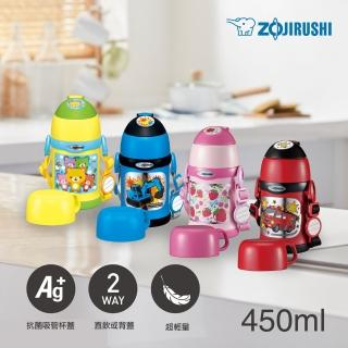 【象印】450ml童用2WAY不銹鋼保溫保冷瓶(SC-ZT45)