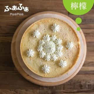 【Fuafua Pure Cream】半純生檸檬 戚風蛋糕 八吋半(Lemon)