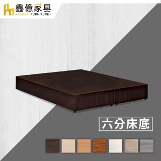 【ASSARI】強化6分硬床座/床底/床架(單人3尺)