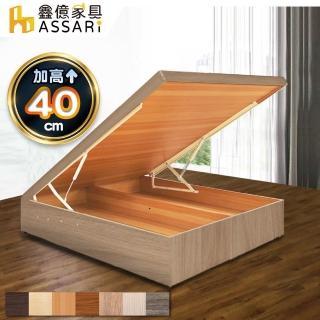 【ASSARI】加高加厚收納後掀床架(單人3尺)