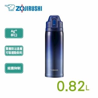 【ZOJIRUSHI 象印】0.82L SLiT運動型不鏽鋼真空保冷瓶(SD-ES08)
