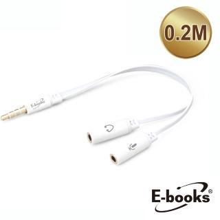 【E-books】X18一公轉二母耳機麥克風音源轉接線3.5mm-20cm