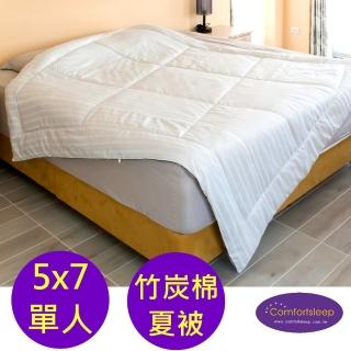 【Comfortsleep】5x7尺單人竹炭纖維夏被