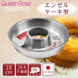 【日本霜鳥QueenRose】18cm日本18-8不鏽鋼天使蛋糕模-M(日本製)