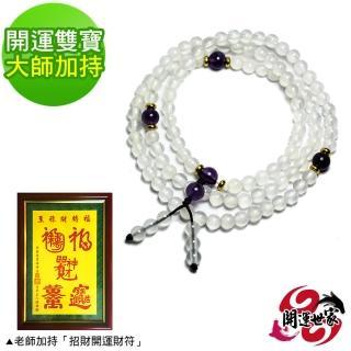 【開運世家】紫水晶-白水晶108念珠-招財進寶大師手繪風水畫(大師加持開運雙寶)