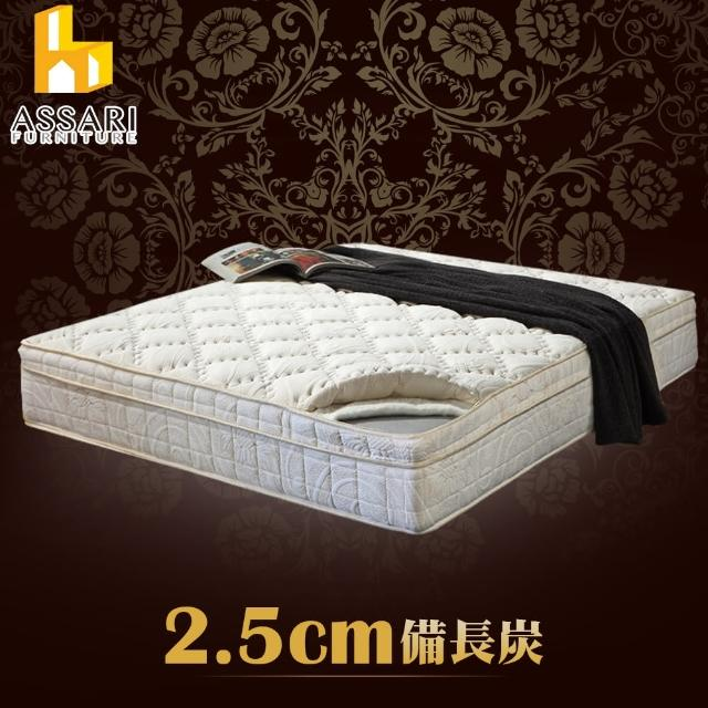 【ASSARI】風華2.5CM備長炭三線強化側邊獨立筒床墊(單大3.5尺)