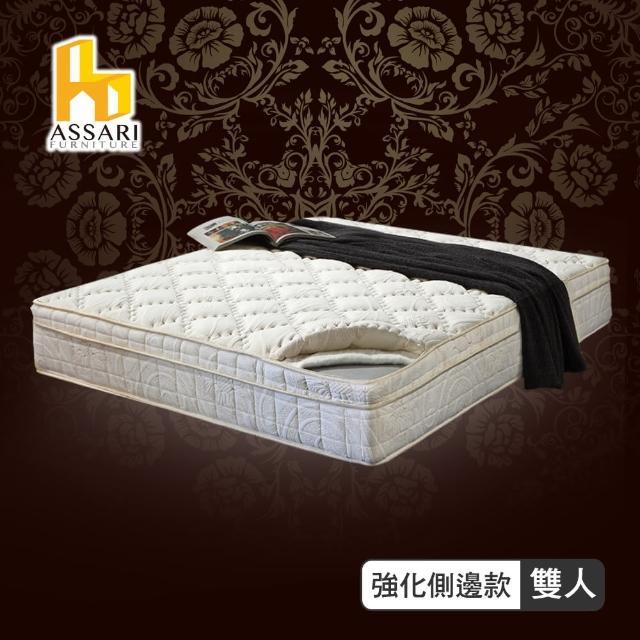 【ASSARI】風華2.5CM天然乳膠三線強化側邊獨立筒床墊(雙人5尺)