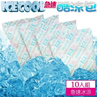 【ICECOOL】急凍酷涼包 保冷劑 保冰袋 冰寶(一盒10入)