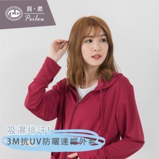 【PEILOU】貝柔3M吸濕排汗高透氣抗UV連帽防曬外套(深紅)