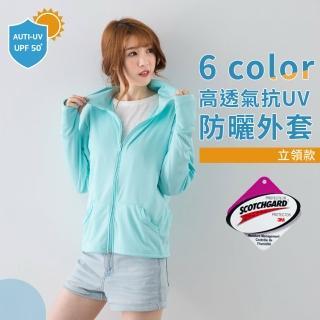 【PEILOU】貝柔3M吸濕排汗高透氣抗UV立領防曬外套(藍綠)