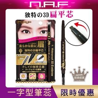 【NAF】NAF 3D持久旋轉眉筆(一字型筆蕊-經典棕黑)