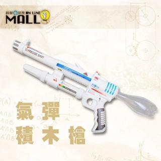 【科普益智玩具】氣彈積木槍-盒裝(EPS-A001)