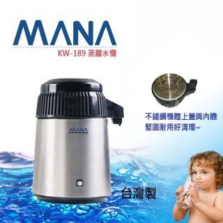 【MANA】蒸餾水機(KW-189)
