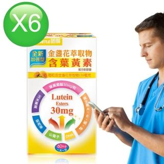 【諾得】高單位30mg全新加強型金盞花萃取物含葉黃素複方軟膠囊(60粒x6瓶)