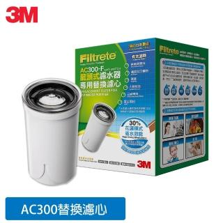 【0901-1031下單就抽Dyson吸塵器】3M AC300龍頭式濾水器替換濾心(AC300-F)