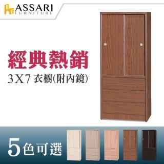 【ASSARI】3*7尺推門3抽衣櫃(附鏡)