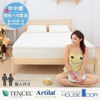 【House Door 好適家居】天絲纖維布比利時進口乳膠床墊5cm厚(雙人5尺)