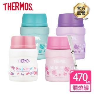 【THERMOS 膳魔師】不鏽鋼真空保溫食物罐0.47L/保溫瓶0.4L(SK3000KT/JNI-400KT)