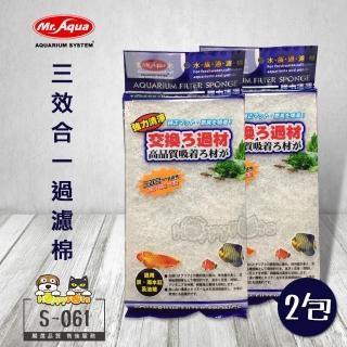 【MR.AQUA】S-061三效合一過濾棉(2包)
