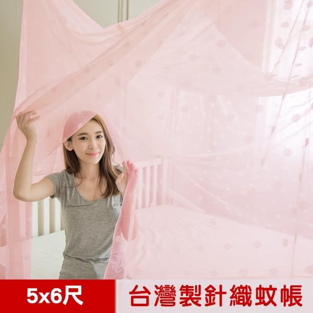 【凱蕾絲帝】100%台灣製造-大空間專用雙人5尺針織蚊帳-開單門(粉紅)/