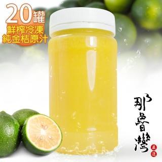 【那魯灣】鮮榨冷凍純金桔原汁20瓶(230g/瓶)