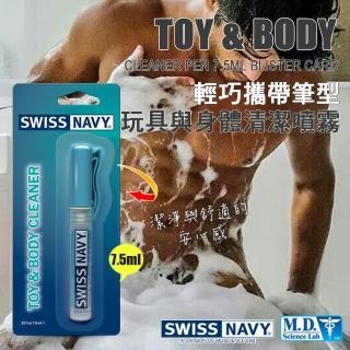 【美國 MD Science Lab】SWISS NAVY 瑞士海軍頂級玩具&身體清潔劑(7.5ml)