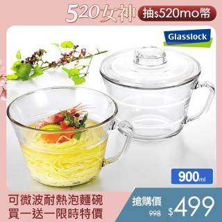 【Glasslock】強化玻璃微波碗900ml(買一送一)