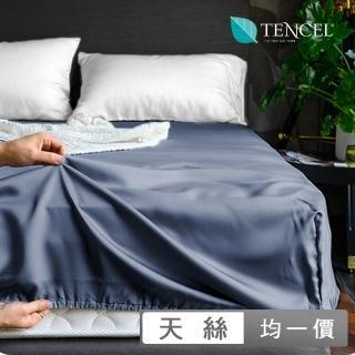 【A-nice】100%天絲零碼素色單床包(雙人/多色任選/60支)