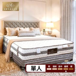【Lady Americana】萊儷絲凱洛琳 獨立筒床墊-單人3尺(送羽絲絨被)