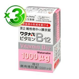 【人生渡邊】素食者補充品_維他命B12X60粒裝(3入)