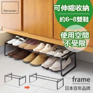 【YAMAZAKI】frame-都會簡約伸縮式鞋架(白)