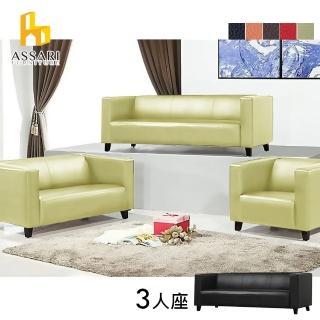 【ASSARI】安東尼簡約三人皮沙發