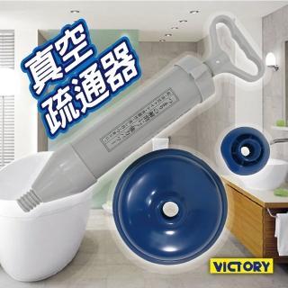 【VICTORY】真空疏通器(多用途替換頭)