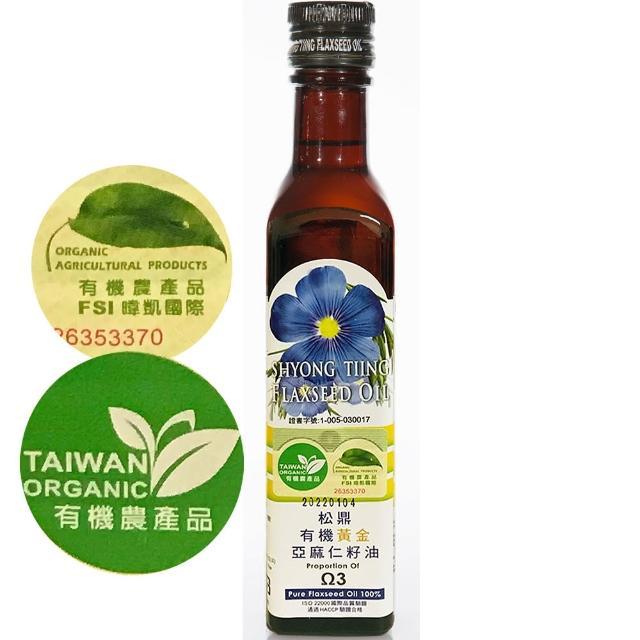 【松鼎】有機黃金亞麻仁籽油(250ml/瓶)