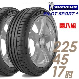 【Michelin 米其林】PILOT SPORT 4 PS4 運動性能輪胎_二入組_225/45/17(車麗屋)