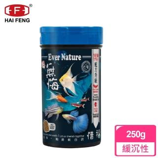 【海豐HAI FENG】無悔-小型魚消化性魚飼料(250g)