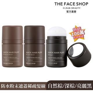 【THE FACE SHOP菲詩小舖】自然遮色氣墊髮粉(7G)