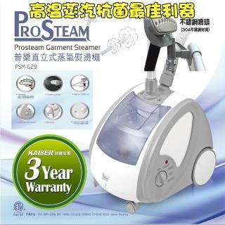 【威寶家電Prosteam】普樂直立式蒸氣掛燙機(PSM-G29)