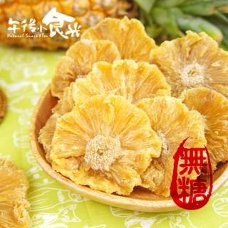 【午後小食光】無糖金鑽鳳梨花果乾(200g±5%/包)