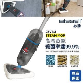 【Bissell 必勝】直立式蒸氣拖把(23V8U)