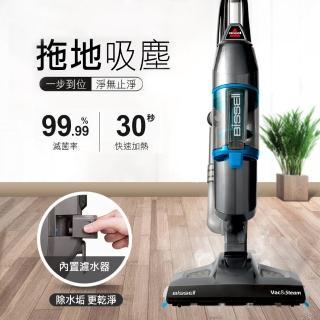 【6/1-6/30 買就送漢美馳爆米花機】Bissell 必勝 三合一蒸氣殺菌吸塵器(1132L)