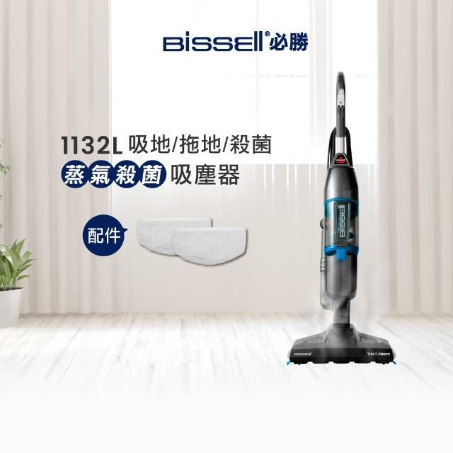 【美國 Bissell 必勝】二合一蒸氣殺菌吸塵器(1132L)