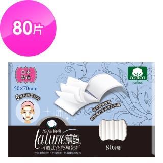 【蘭韻】可撕式化妝棉80片裝(80片/盒)/