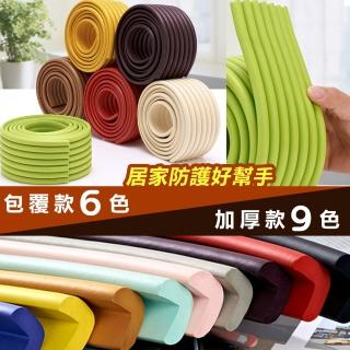 【YoDa】DIY多功能泡棉防撞條(15款可選)