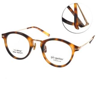 【Go-Getter 眼鏡】韓系時尚潮流款眼鏡(琥珀-金#GO5003 C03)