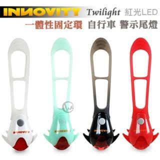 【INNOVITY】紅光LEDTwiLight 台灣製一體性固定環 自行車尾燈 TL-10 2入/組(尾燈)