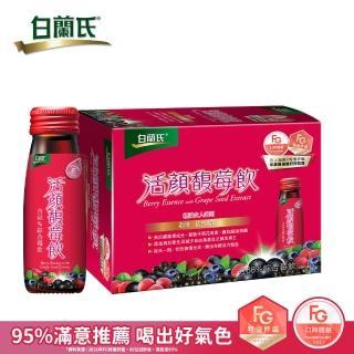 【白蘭氏】活顏馥莓飲 50ml*6瓶(亮顏力up、喝出好氣色)
