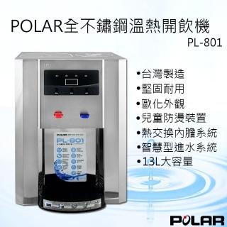【普樂POLAR】全不鏽鋼溫熱開飲機(PL-801)