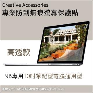 NB 10吋筆記型電腦 型防刮無痕螢幕保護貼 高透款